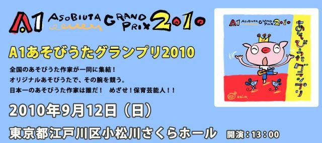 A12010_top