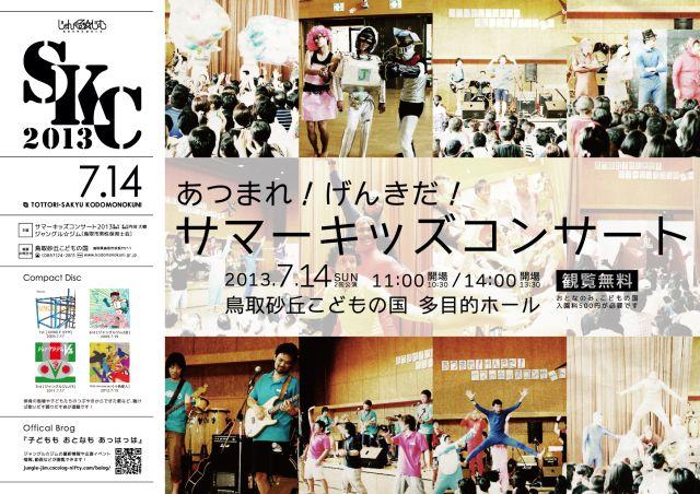 Summer_kids_concert_2013