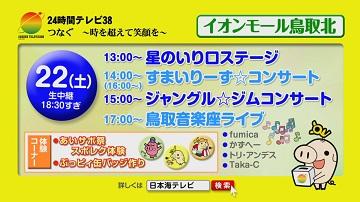 24htv38_tottori_event360_1